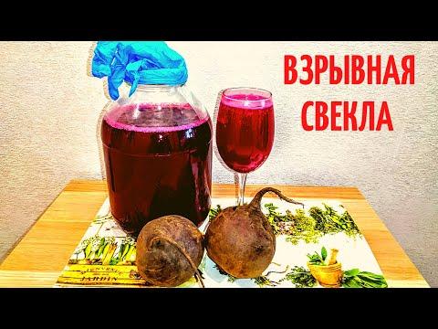 Вино из свеклы в домашних условиях