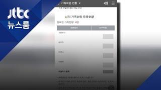 아시아나도 한국인 동성부부 '가족 마일리지…