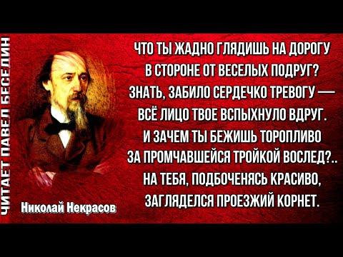 Тройка — Николай Некрасов —  читает Павел Беседин