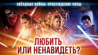Звёздные войны: Пробуждение Силы - Любить или ненавидеть?