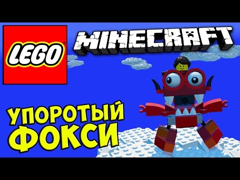 LEGO Worlds MINECRAFT - УПОРОТЫЙ ФОКСИ