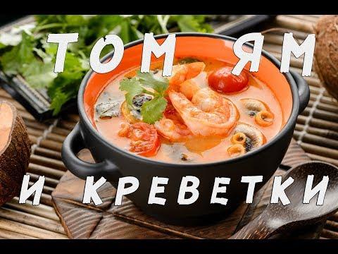 Том Ям с Креветками - тайский рецепт