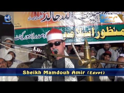 Qirat Sheikh Qari Mamdooh amir in Mehfil e Qirat Jamia Manzoor   الشیخ القاری ممدوح عامر المصر