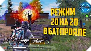ВОЕННЫЕ ДЕЙСТВИЯ CALL OF DUTY MOBILE | 20 НА 20 В КОРОЛЕВСКОЙ БИТВЕ CALL OF DUTY MOBILE