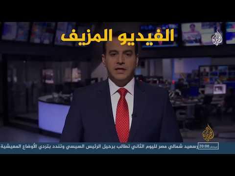 ???? الرد على ادعاء الفنان المصري محمد رمضان بفبركة الجزيرة لفيديو من المظاهرات في مصر  - نشر قبل 16 ساعة