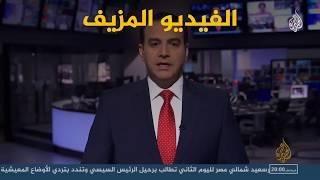 🇪🇬 الرد على ادعاء الفنان المصري محمد رمضان بفبركة الجزيرة لفيديو من المظاهرات في مصر