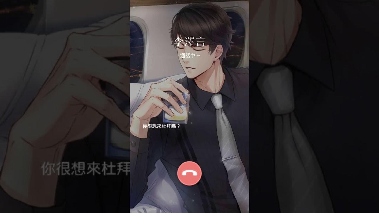 【手機語音-台版】李澤言-國王還是騎士