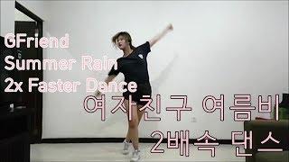 여자친구 여름비 2배속 댄스 1.5배속  Gfriend Summer Rain 2x Faster Dance