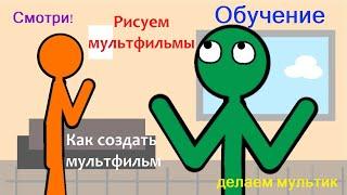Рисуем мультфильмы. Обучение. Как создать свой мультфильм. Как сделать свой мультик. Смотри и учись!