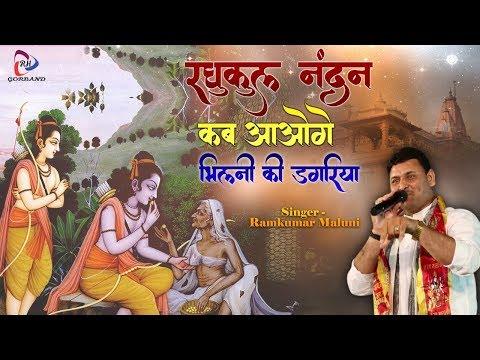 घर में बैठे बैठे करे राम नाम का सुमिरन   Raghukul Nandan Kab Aaoge   Rajasthani Bhajan   Ramkumar