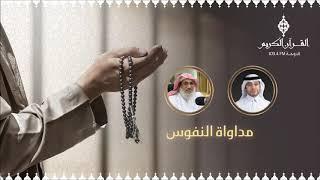 برنامج مداواة النفوس ،، محمد عبدالله مع الشيخ / د. السيد البشبيشي - 30