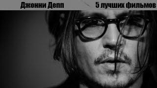 5 лучших фильмов с Джонни Деппом