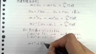 慣性モーメント(質点のとき)