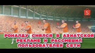 Роналду снялся в азиатской рекламе и рассмешил пользователей сети