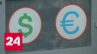 Ловкость рук и игра с курсом: как обманывают в обменниках - Россия 24