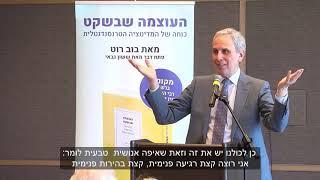 בוב רות - מתוך השקת הספר בישראל
