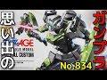 思い出のガンプラキットレビュー集 No.834 ☆ 機動戦士ガンダムAGE HG 1/144 RGE-C350…