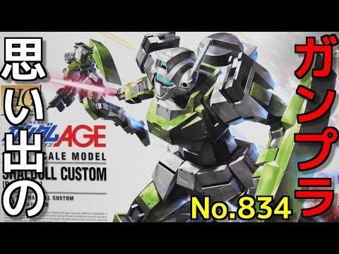 834 HG 1/144 RGE-C350 シャルドール改 『機動戦士ガンダムAGE』