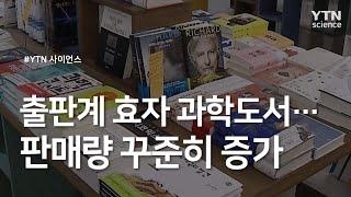 출판계 효자 과학도서…판매량 꾸준히 증가 / YTN 사…