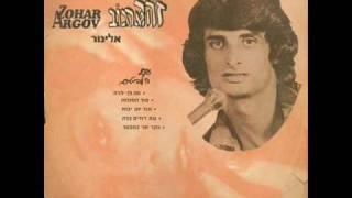 Zohar Argov - Elinor (Record Version) זוהר ארגוב - אלינור גירסת התקליט