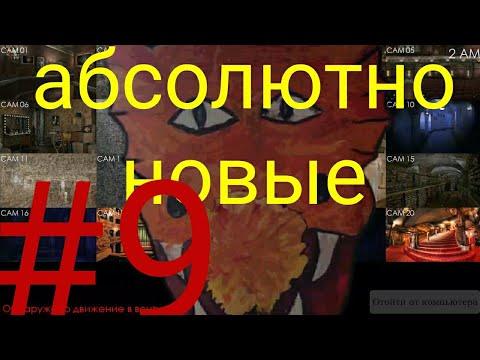Прохождение игры FNwFroggy 2 #9