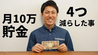毎月10万円を貯金するために減らした4つの事 〜新入社員編〜 thumbnail