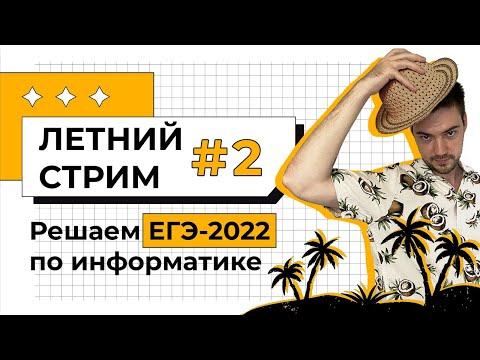 Летний стрим #2   Начинаем подготовку к ЕГЭ по информатике 2022