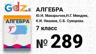 № 289- Алгебра 7 класс Макарычев