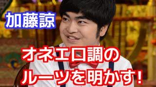 「直撃LIVE グッディ!」(フジテレビ系)で俳優の加藤諒が、自身の特徴...