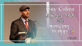 [더빛교회] 장래 일의 그림자 2부  / 가이 코헨(G…