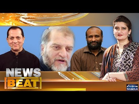 News Beat | SAMAA TV | 27 May 2018