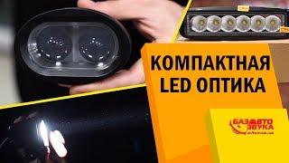 Компактные LED фары. Дополнительная оптика для авто. Тест в темноте.