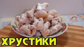 хрустики - хворост в сахарной пудре, родом из детства