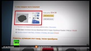 Онлайн-шопинг для террористов? — Amazon предлагает купить комплект для изготовления бомбы