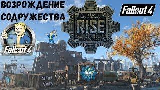 Fallout 4: Сим-Поселения Возрождение Содружества ➤ Поселенцы Сами Строят ГОРОД