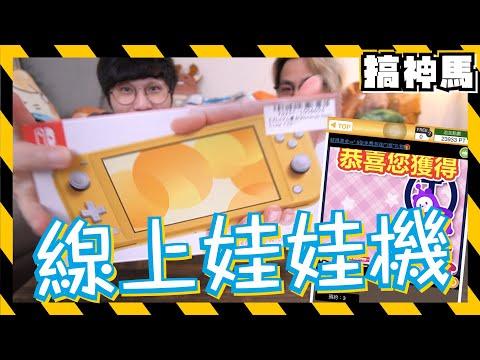 【線上夾娃娃】6180元switch Lite入手!!全部抽獎送出去!