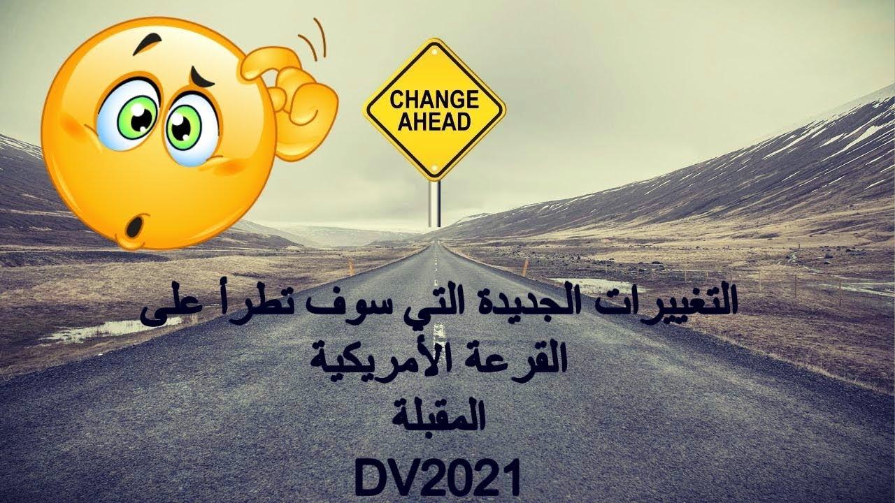 DV 2021 التغييرات الجديدة التي سوف تطرأ على القرعة الأمريكية المقبلة