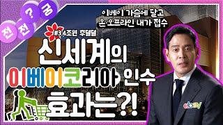 [베스트 애널리스트 특집] 신세계의 이베이코리아, 인수…