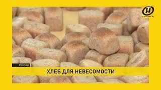 Рецепт хлеба который выпекают специально для космонавтов