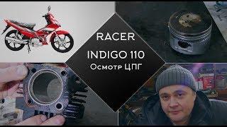 Racer Indigo 110 часть 3 - Осмотр ЦПГ