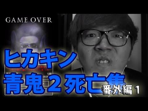 ヒカキン青鬼2死亡集(番外編1)【たけし、美香、卓郎、先生と校長編】