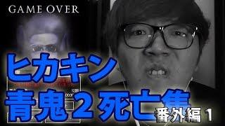 ヒカキン青鬼2死亡集(番外編1)【たけし、美香、卓郎、先生と校長編】 thumbnail