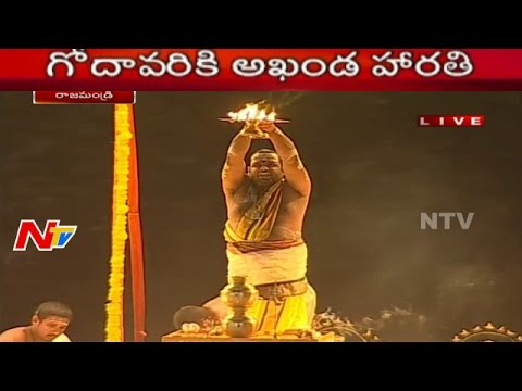Godavari Harathi | Live From Rajahmundry | Godavari Pushkaralu | 23-07-2015 | NTV