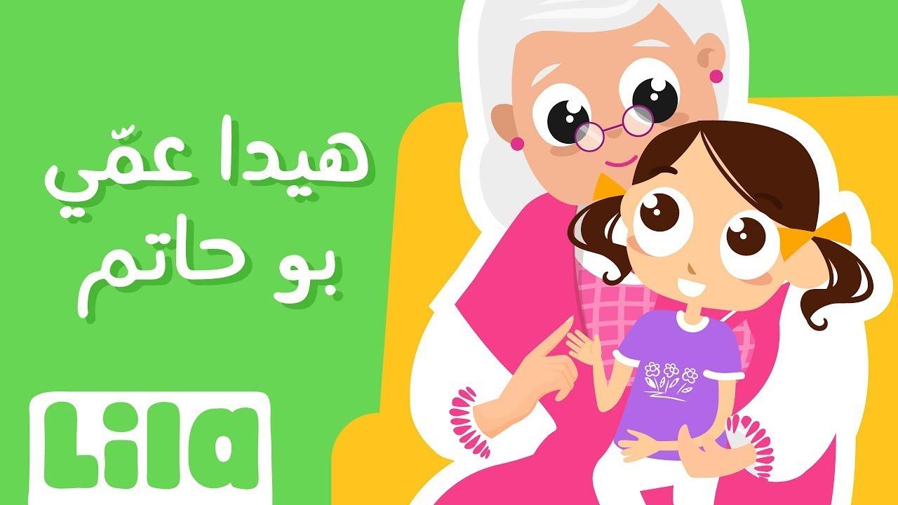 Lila TV - باح يا باح ??عمي بو حاتم  - أغنية الأصابع للاطفال