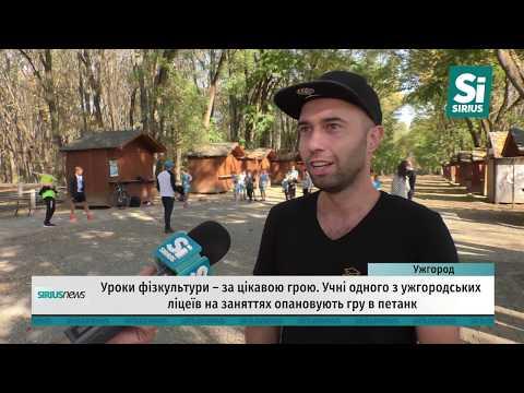 Учні одного з ужгородських ліцеїв на заняттях опановують гру в петанк