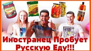 Иностранец Пробует Русскую Еду | SWEET HOME