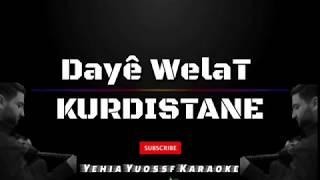 Dayê walat kurdestana _Karaoke _kürtçe - داي ولات كوردستانة _ كاريوكي
