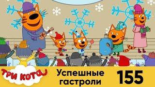 Три Кота | Успешные гастроли | Серия 155 | Мультфильмы для детей