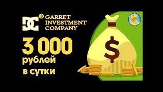 Заработок каждые 5 секунд 1 рубль! На автомате. Без вложений. Как заработать деньги в интернете!