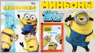 Альбом для наклеек Миньоны 2015   Album for stickers Minions Topps 2015